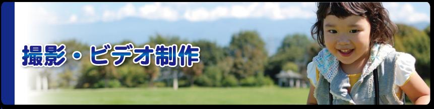 撮影・ビデオ制作