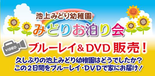 みどりお泊り BD/DVDお申込バナー